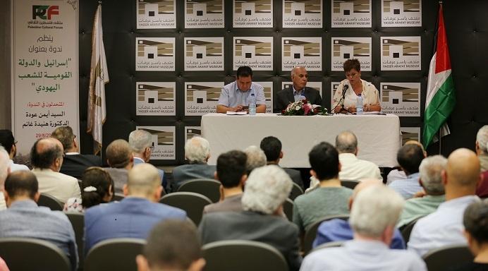 متحف ياسر عرفات يستضيف ندوة سياسية أكدت على أن إسرائيل في طريقها نحو النازية