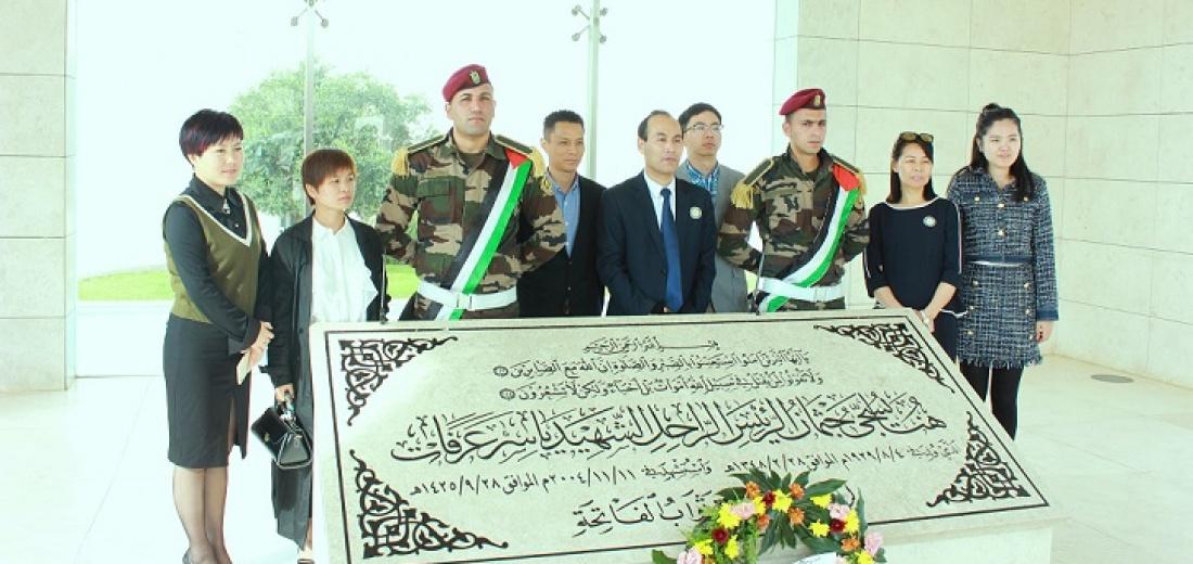 وفد مؤسسة التنمية والسلام الصينية في الشرق الأوسط يزو ضريح ومتحف ياسر عرفات