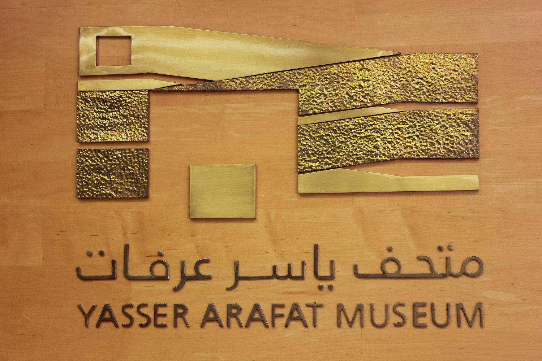 متحف ياسر عرفات يشهد زيارات مكثفة