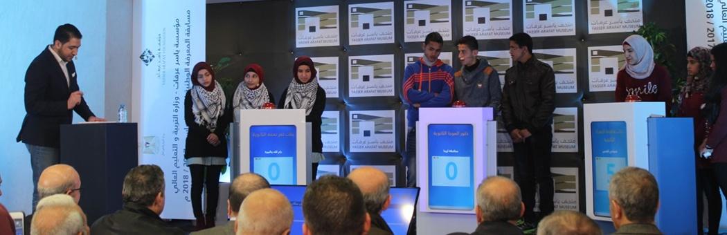 بدء المرحلة الثانية من مسابقة المعرفة الوطنية 2018/2019 في الضفة والقطاع