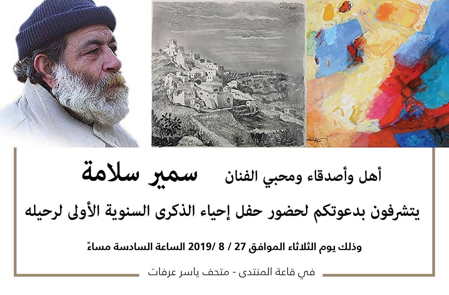إحياء الذكرى السنوية الأولى لرحيل الفنان سمير سلامة